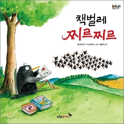 책벌레 찌르찌르