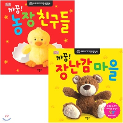 DK 우리 아기 까꿍 팝업북 시리즈 2권 세트 - 장난감 마을/농장 친구들