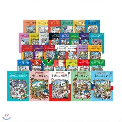 세계탐험 만화역사상식 시리즈 보물찾기 1~35권 세트(아동도서5권 증정)