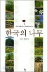 한국의 나무