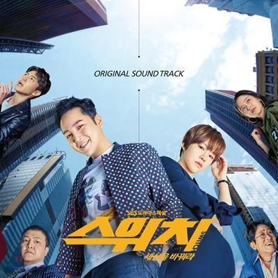 스위치-세상을 바꿔라 (SBS 수목드라마) OST