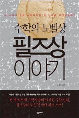[eBook] 수학의 노벨상, 필즈상 이야기