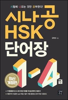 [epub3.0]시나공 HSK 1-4급 단어장