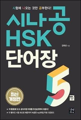 [epub3.0]시나공 HSK 5급 단어장