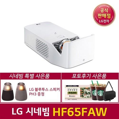 [사은품 증정]LG시네빔 HF65FAW 1000안시 루멘 WEB OS 3.0 탑재 FULL HD 미니빔TV