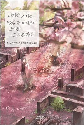 마지막 의사는 벚꽃을 바라보며 그대를 그리워한다
