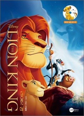 The Lion King 라이온 킹