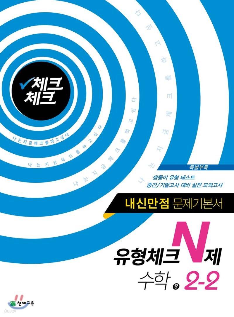 체크체크 유형체크 N제 수학 중 2-2 (2018년)