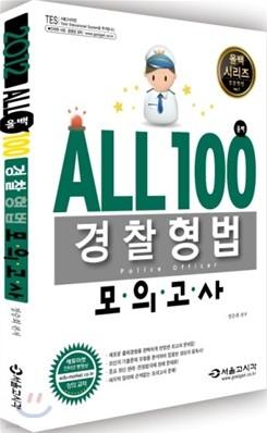 2012 ALL 100 올백 경찰형법 모의고사