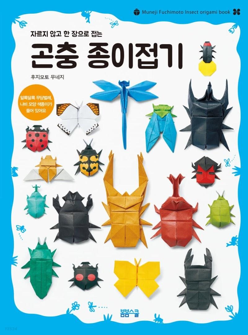 곤충 종이접기