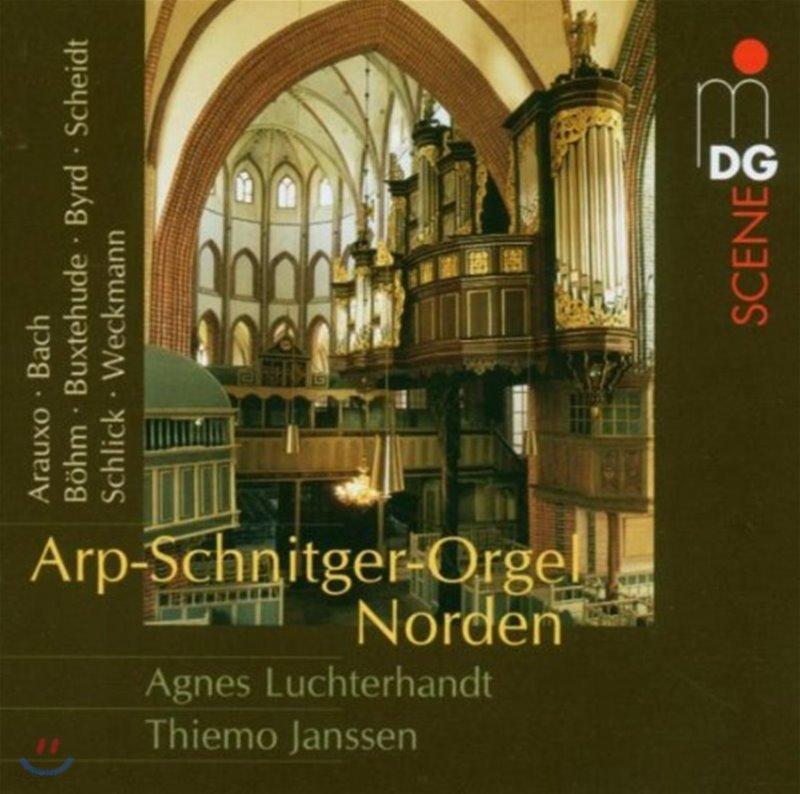 Agnes Luchterhandt / Thiemo Janssen 북독일 오르간 연주집 (Arp-Schnitger-Org Norden Volume)