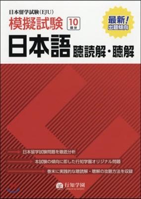 日本留學試驗(EJU)模擬試驗 日本語聽讀解.聽解