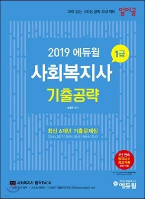 2019 에듀윌 사회복지사 1급 일이공 기출공략 기출문제집