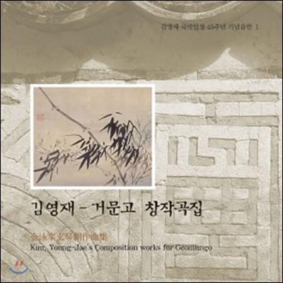 김영재 - 거문고 창작곡집