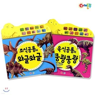 어깨동무 공룡 사운드북 세트