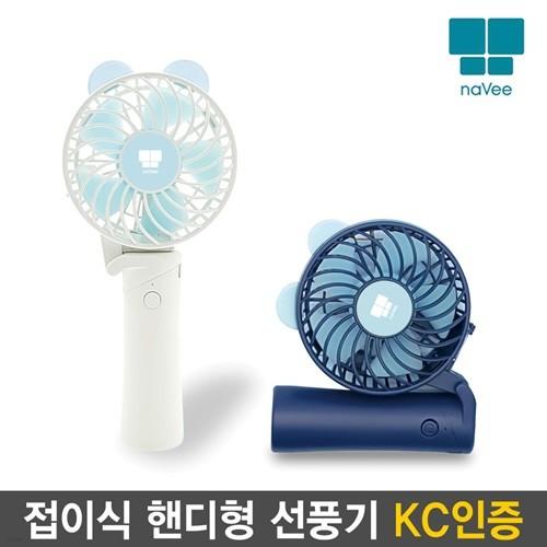 나비 NV38-AIR30 휴대용 접이식 핸디 선풍기 KC인증