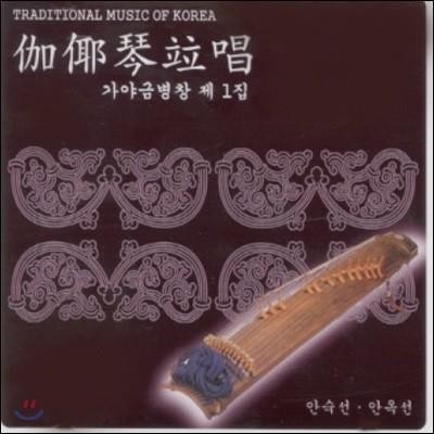 안숙선, 안옥선 - 가야금병창 제 1집
