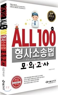 2012 ALL 100 올백 형사소송법 모의고사