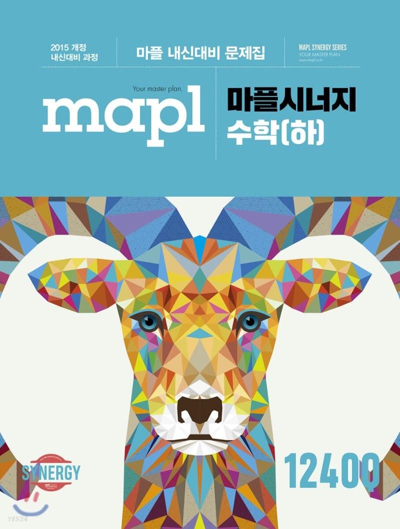 MAPL 마플 시너지 수학 (하) (2021년용)