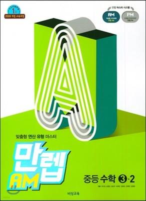 만렙 AM 중학 수학 3-2 (2018년)