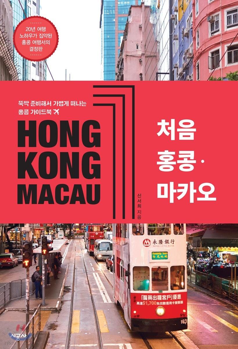 처음 홍콩ㆍ마카오