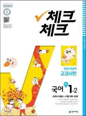 체크체크 국어 2 천재 박영목 교과서편 중등 1-2 (2018년)