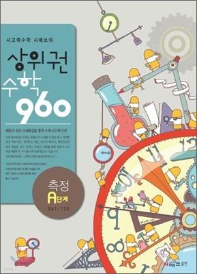 상위권수학 960 A단계 측정 : 061~120