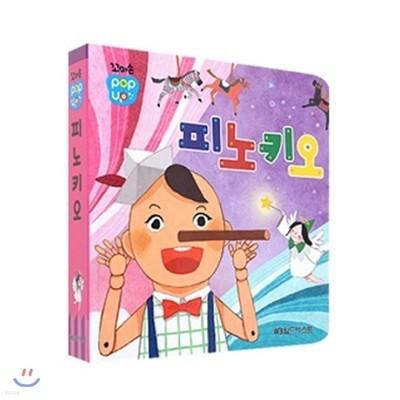 꼬마손 팝업북 명작동화  -피노키오