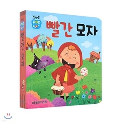 꼬마손 팝업북 전래동화  -빨간모자