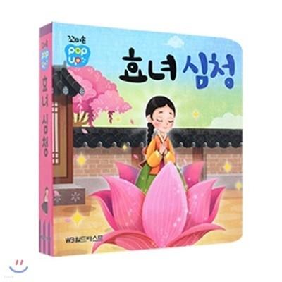 꼬마손 팝업북 전래동화  -효녀심청