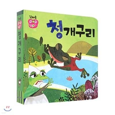 꼬마손 팝업북 전래동화  -청개구리