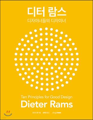디터 람스 : 디자이너들의 디자이너