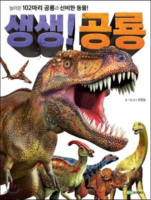 생생! 공룡