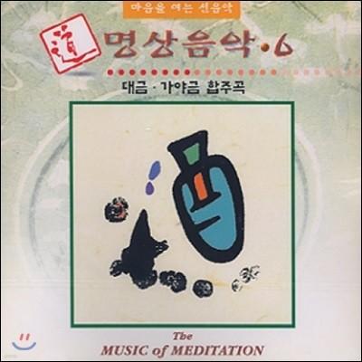 명상음악 6집 : 대금, 가야금 합주곡