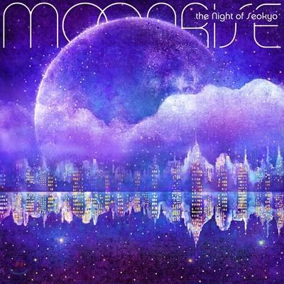 서교동의 밤 - Moonrise