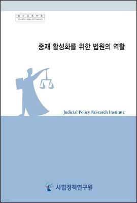 중재 활성화를 위한 법원의 역할