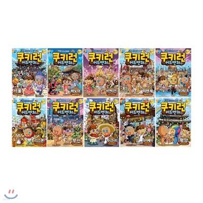 쿠키런 어드벤처 시리즈21~30번 전10권 세트/아동학습만화(도서)3권+문구세트 증정