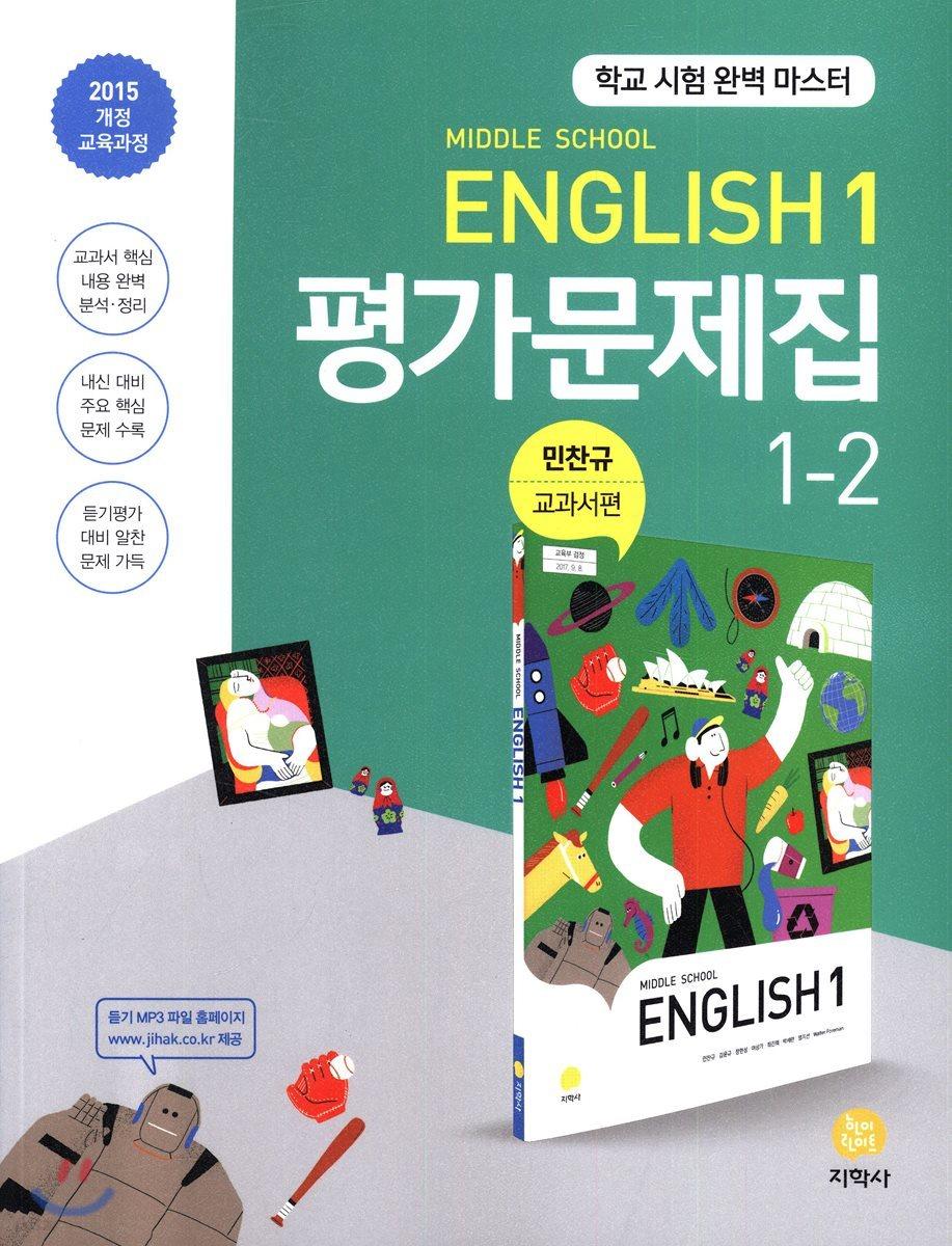 Middle School English 1 평가문제집 1-2 (2020년용)
