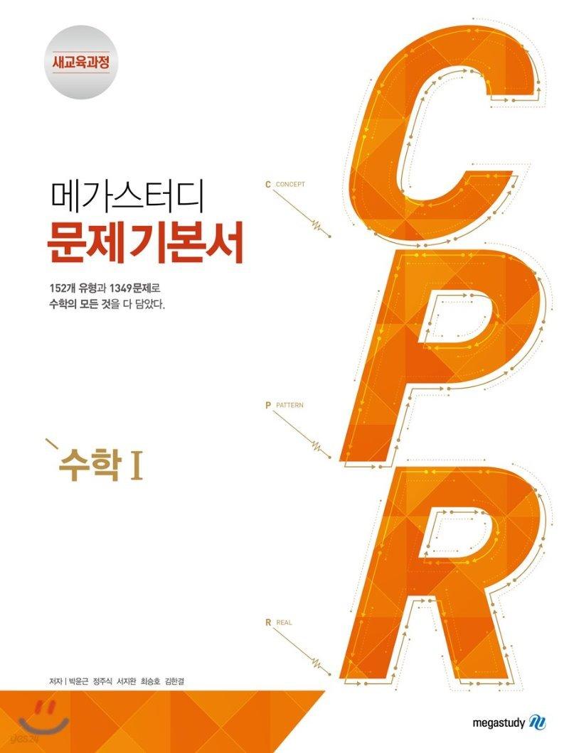 메가스터디 문제기본서 CPR 수학 1 (2021년용)