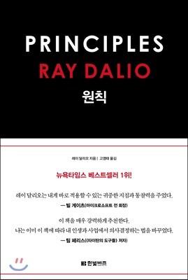 [예스리커버] 원칙 PRINCIPLES