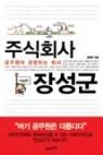 [중고] 주식회사 장성군 - 공무원이 경영하는 회사