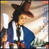 김혜란 - 서울굿 / 회심곡