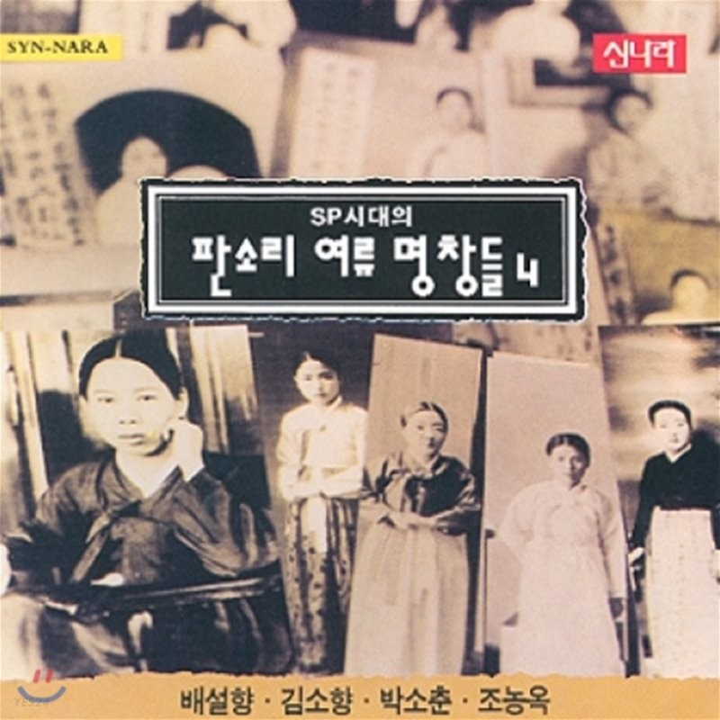 SP시대의 판소리 여류명창들 - 4집 (배설향 & 김소향 & 박소춘 & 조농옥)