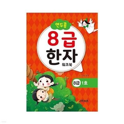 연두콩 8급한자 워크북 - 1호