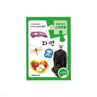 퍼즐놀이 스티커북 - 자연