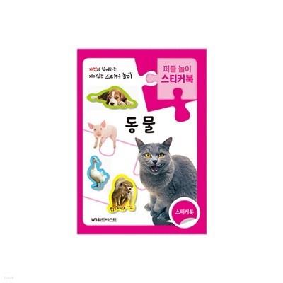 퍼즐놀이 스티커북 - 동물