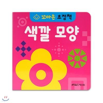 꼬마손 병풍 초점책 - 색깔모양