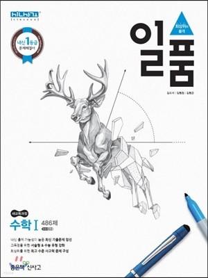 일품 고등 수학 1 (2020년용)