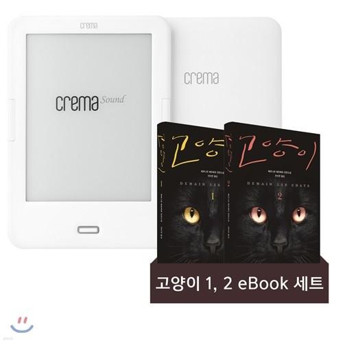 예스24 크레마 사운드 (crema sound) + 고양이 1, 2 eBook 세트