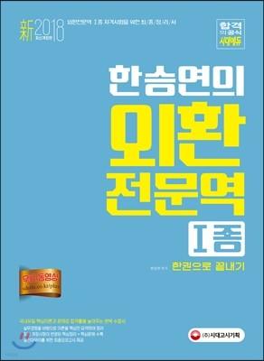 新 2018 한승연의 외환전문역 1종 한권으로 끝내기